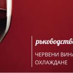 Червено вино за охлаждане?!?