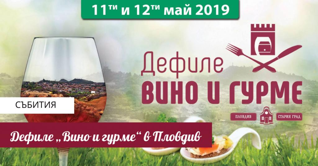 дефиле Вино и Гурме в Пловдив
