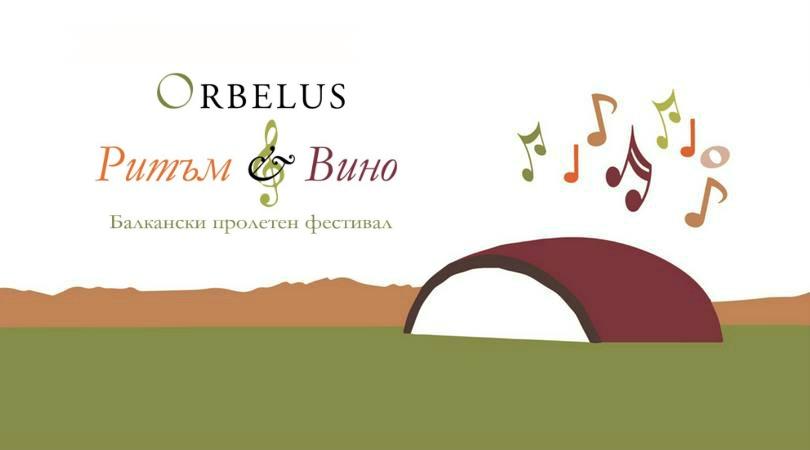 Orbelus festival 2018