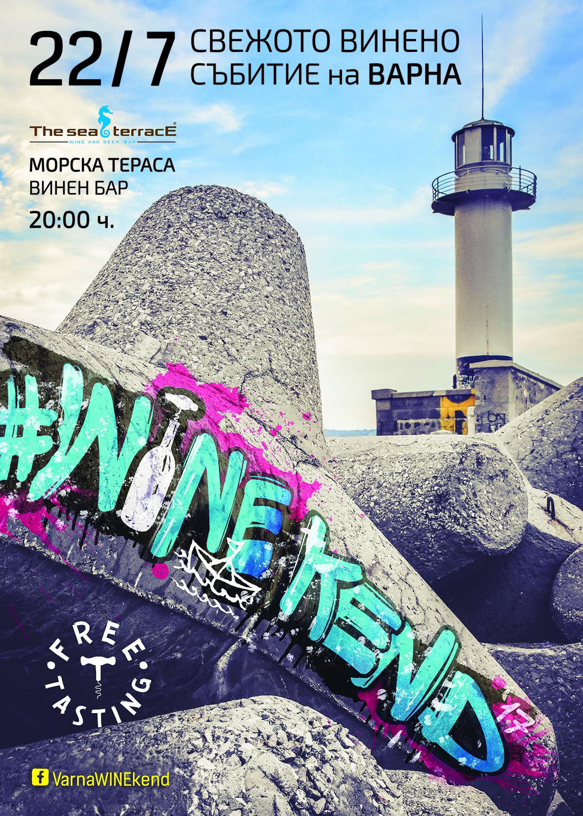 WINEkend2017_Varna