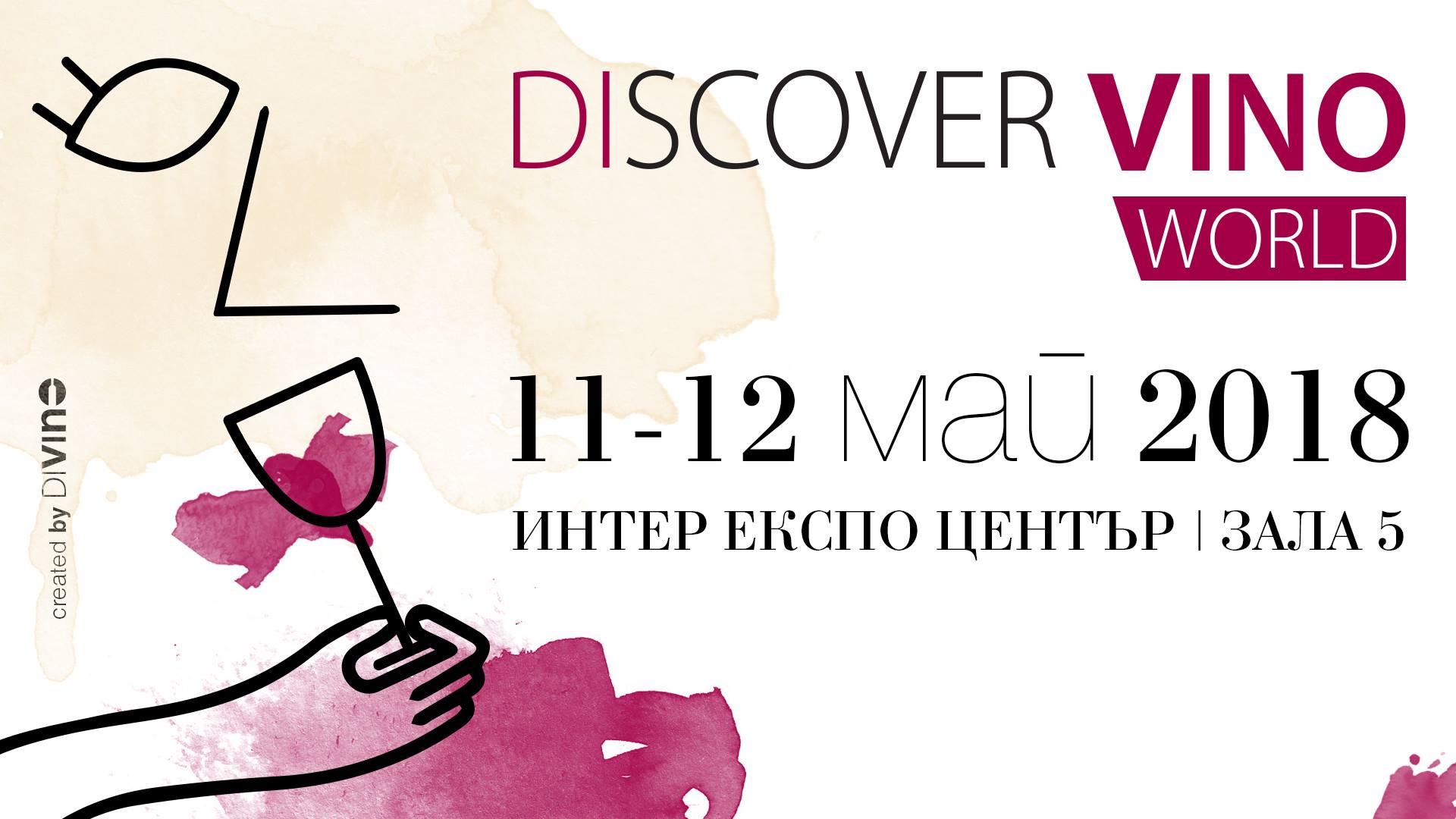 discover.vino-2018