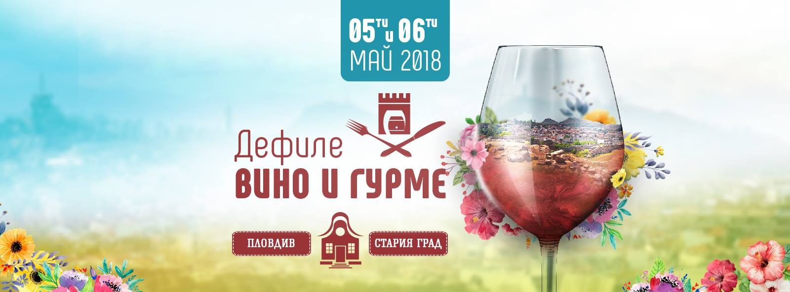 wine-gourmet-2018