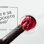 DiVino.Taste – Време е за българското вино!