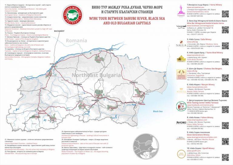 Североизточна България винена карта