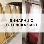 Кои са винарните с хотелска част
