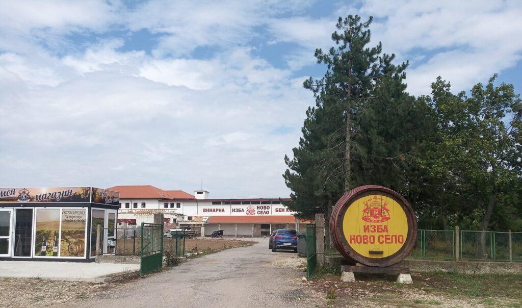 Изба Ново село във Видинския край