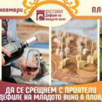 Стария град на Пловдив ще посреща гостоприемно приятели на виното