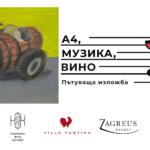 Пътуваща изложба тръгва по винарните от този уикенд