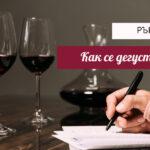 Ръководство – Как се дегустира вино?