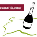 Пенливи дестинации в България (част 1)