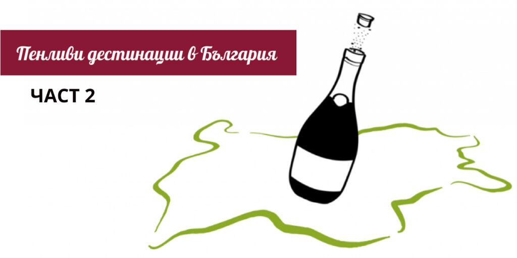 пенливи винени дестианции в българия част 2