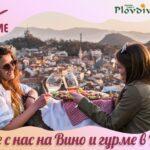 """Рекорден брой участници на Дефиле """"Вино и гурме"""" в Пловдив"""