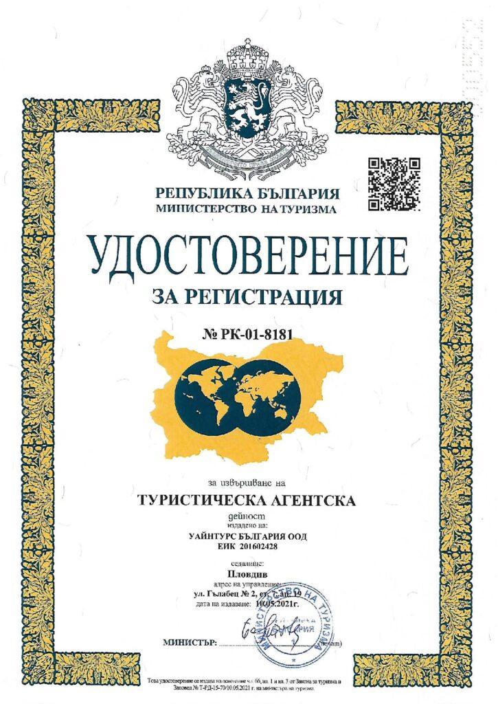 Лиценз Уайнтурс България